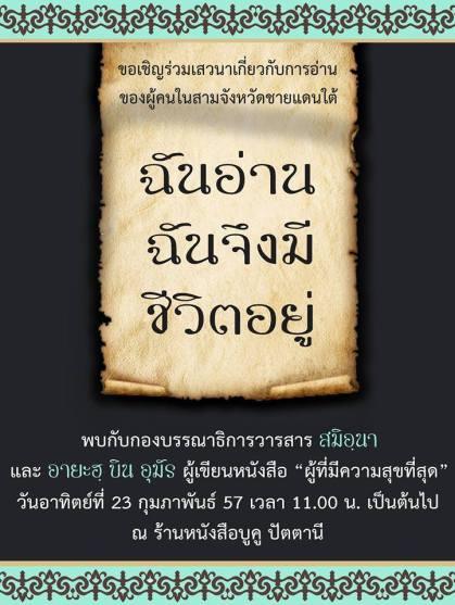 1959883_670119653047919_1073427681_n